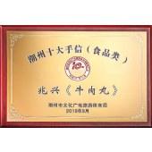 """""""兆兴香宝""""正宗潮州牛肉丸牛筋丸黑椒口味自选 礼盒装(3斤装)"""