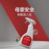 杜邦除醛喷雾475ml装修急入住空气除臭去异味快速除味FRS001