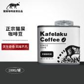 野鼬咖啡 印尼进口正宗野鼬猫屎咖啡豆麝香猫罐装100g