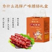皇上皇广味腊肠礼盒920g/盒