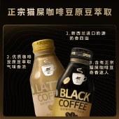 野鼬咖啡 猫屎咖啡饮料拿铁罐装黑咖啡无糖美式即饮咖12瓶装