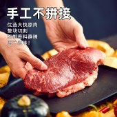 潮香村豪横原肉整切牛排西冷眼肉牛排10片1300g