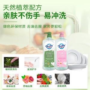 英国品牌Thombay/涂贝浓缩食品级洗洁剂1300ml